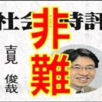 「JASRACの強欲は許容の限界を超えた!」東京大学教授が激しく非難