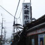明石市で大火災発生!「大蔵市場」を探偵が現場視察!