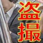 2020/7/21 電車内でマスクを着けない人々を晒し者に!盗撮画像を大量公開